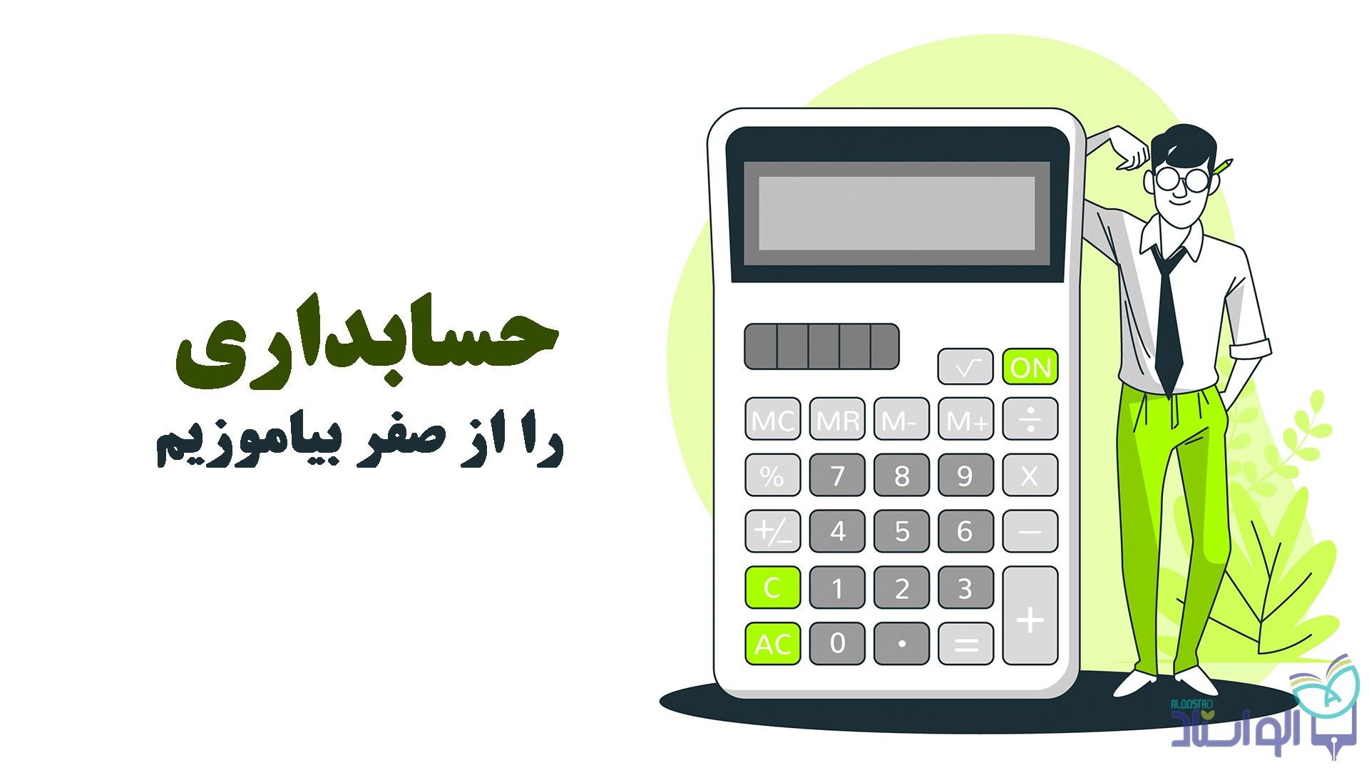 حسابداری را از صفر بیاموزیم  (نسخه دانلودی )