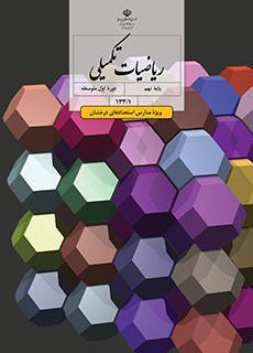 ریاضی تکمیلی نهم استعدادهای برتر بام ایران