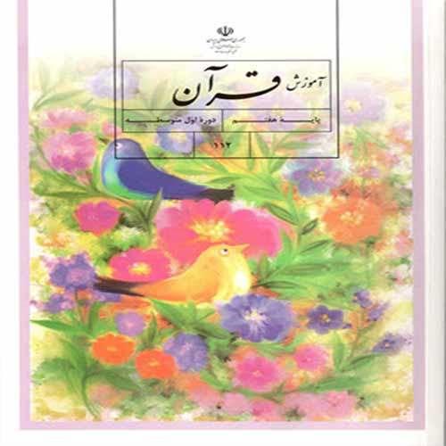 قرآن هفتم دبیرستان استعدادهای برتر
