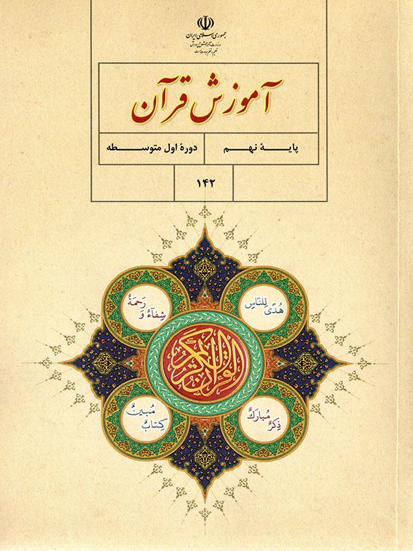 قرآن نهم دبیرستان استعدادهای برتر