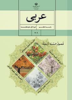 عربی هفتم دبیرستان استعدادهای برتر بام ایران