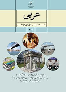 عربی نهم دبیرستان استعدادهای برتر بام ایران