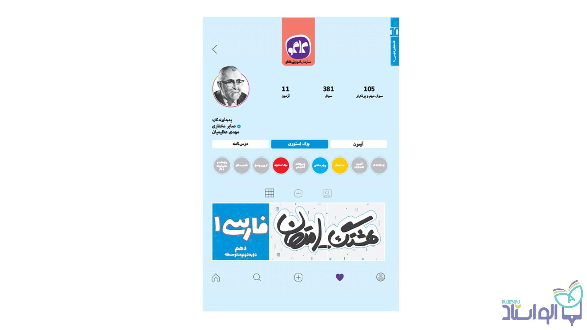 هشتگ - امتحان فارسی 1 دهم