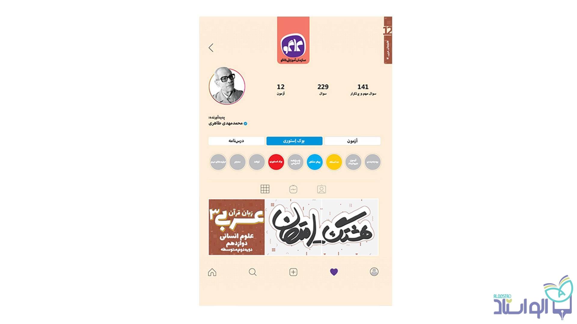 هشتگ - امتحان عربی 3 دوازدهم رشته انسانی