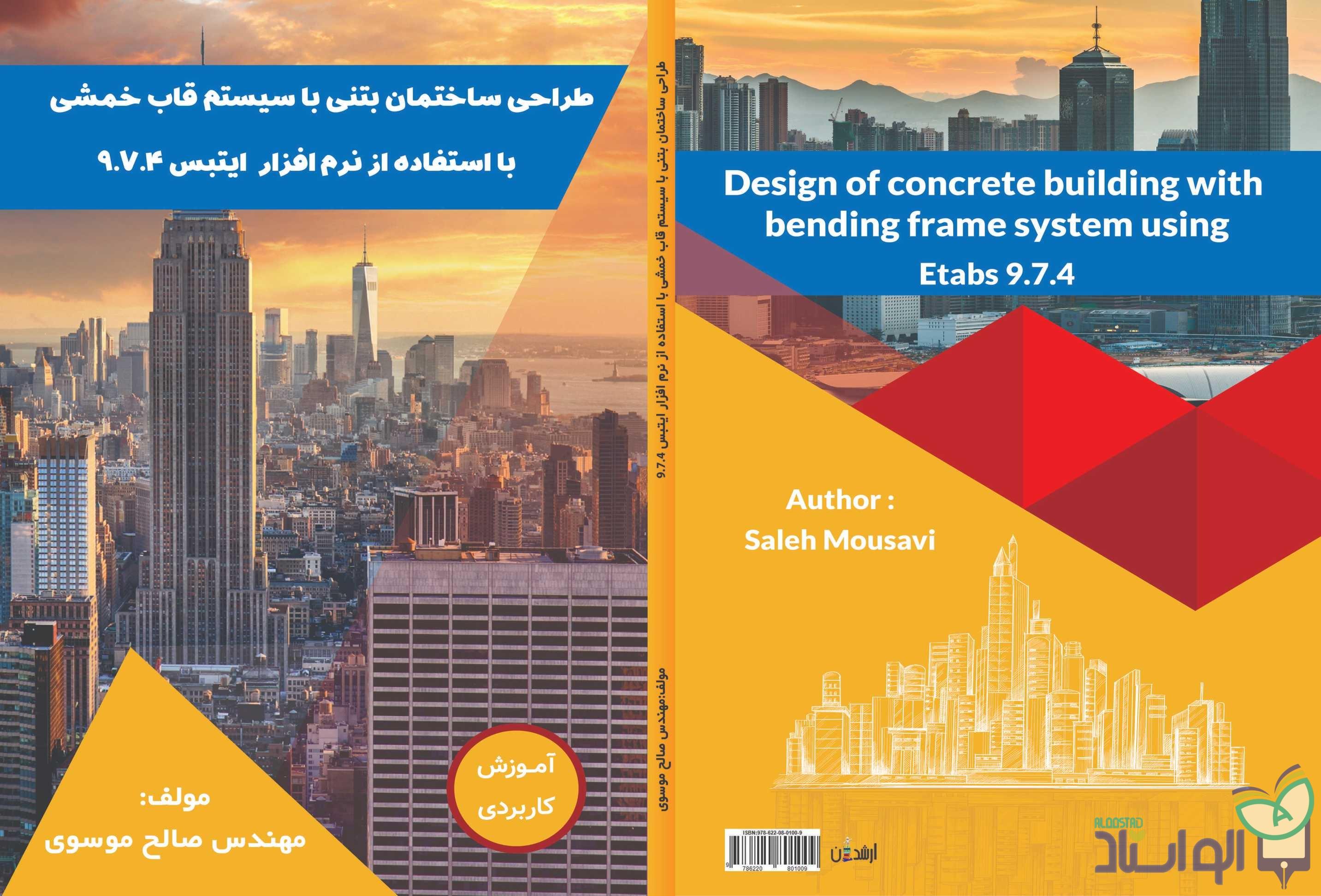 طراحی ساختمان بتنی با سیستم قاب خمشی با استفاده از نرم افزار ایتبس 9.7.4