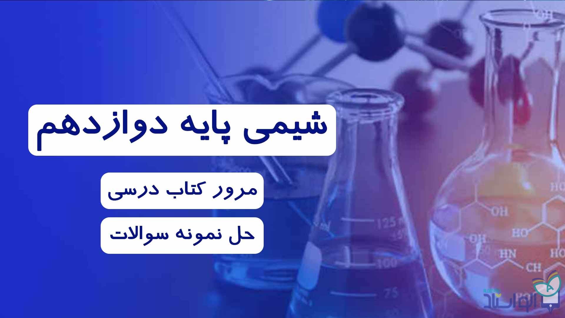 فیلم آموزش شیمی - پایه دوازدهم (مرور کتاب درسی)