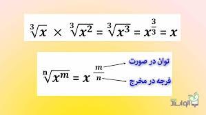 ریاضی دهم ریشه و توان