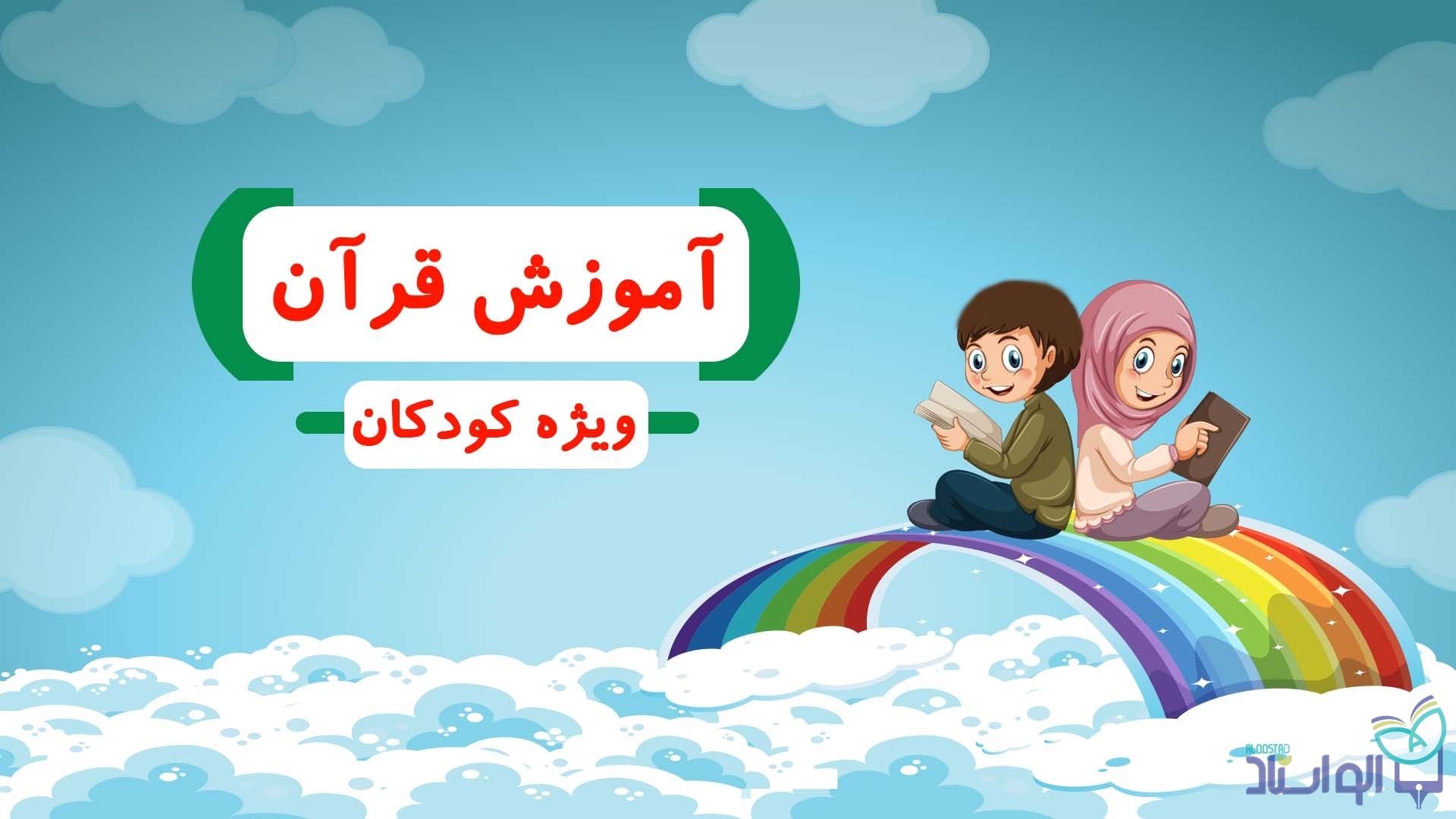 آموزش قران - ویژه کودکان