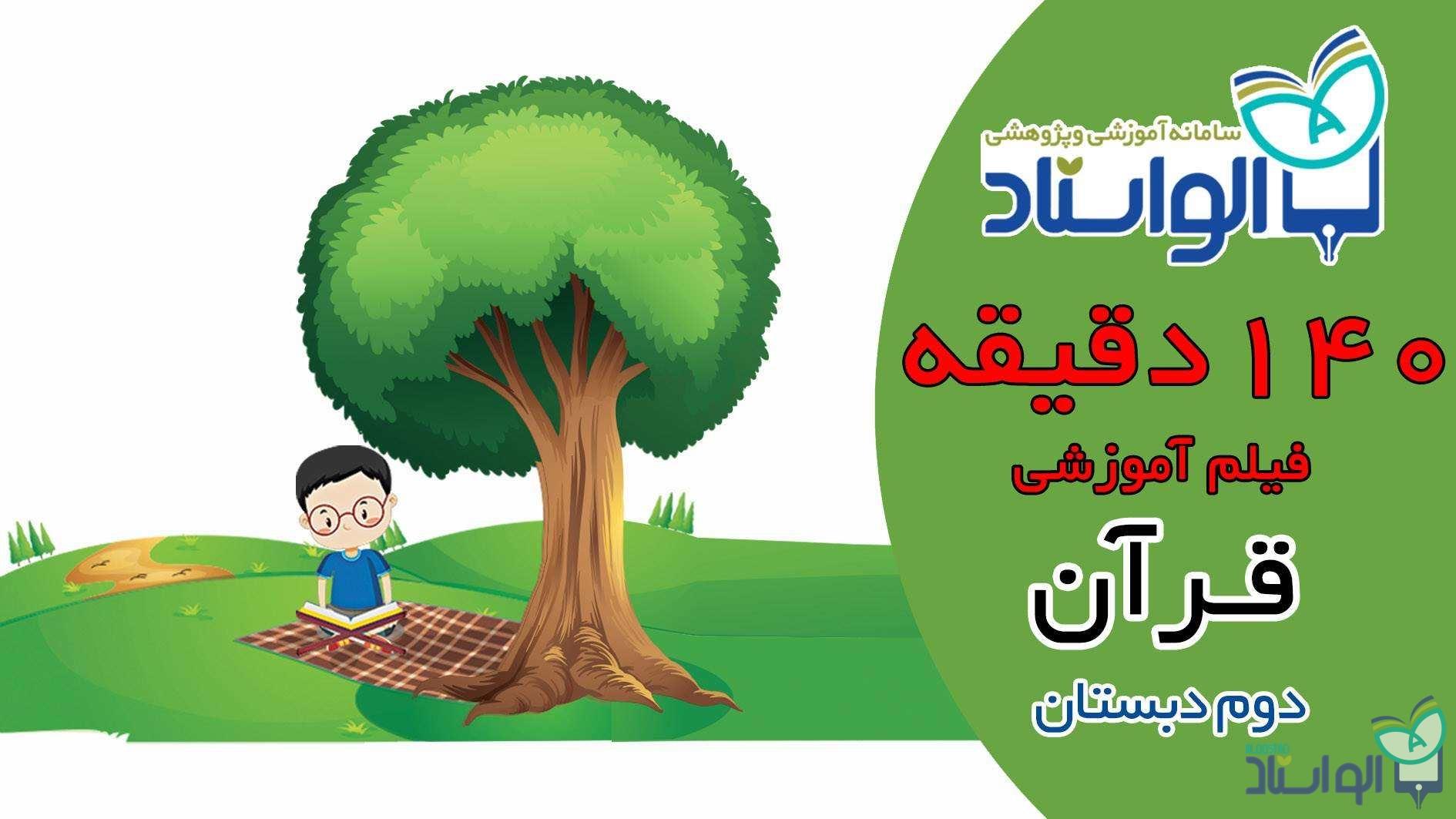 قرآن دوم دبستان