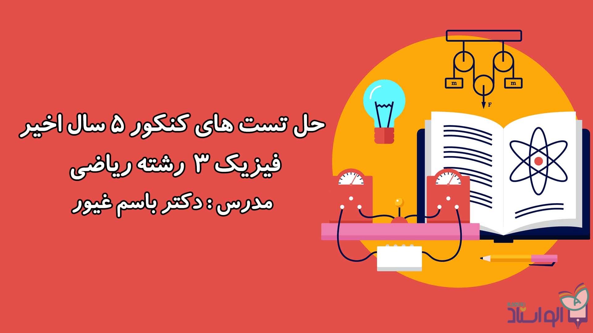 حل تست کنکور ۵ سال اخیر درس فیزیک ۳ پایه ۱۲ رشته ریاضی توسط دکتر باسم غیور